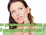 Зуб болит что делать в домашних