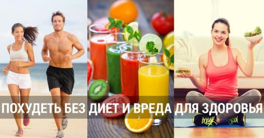 как похудеть без вреда для здоровья мужчине