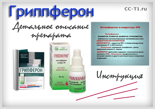 Гриппферон от гриппа для беременных