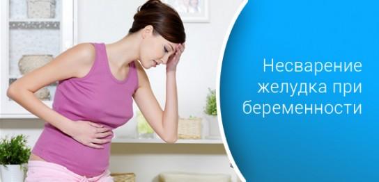 Очень сильно болят ребра справа при беременности
