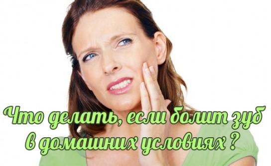 Как быстро избавиться от зубной боли в домашних условиях быстро