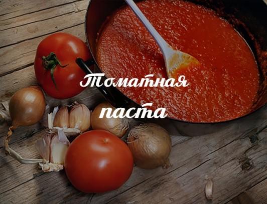 Как сделать томатную пасту из помидор дома