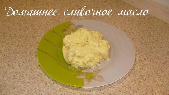 Как сделать сливочное масло из сливок в домашних условиях