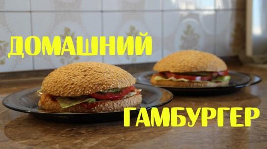 Гамбургера из макдональдса в домашних условиях