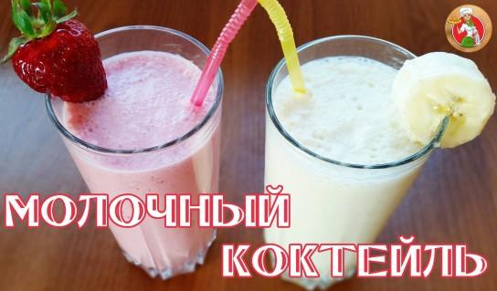 Как сделать домашний коктейль из мороженого без блендера 887