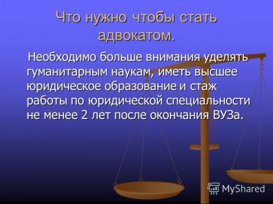 Что надо чтобы стать адвокатом